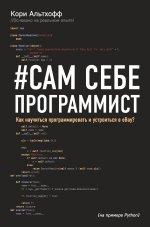 Сам себе программист. Как научиться программировать и устроиться в e-bay