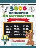 3000 примеров по математике. 3-4 классы. Внетабличное умножение и деление. Крупный шрифт. Новые примеры
