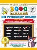 3000 заданий по русскому языку. 3 класс. Найди ошибку