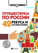 Алексей Данилов. Путешествуем по России: 42 ребуса и головоломки
