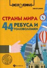 Алексей Данилов. Страны мира: 44 ребуса и головоломки