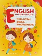 English: английский алфавит: учим буквы, пишем
