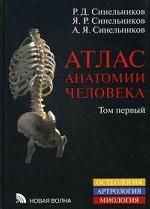 Атлас анатомии человека. Учебное пособие. В 4-х томах. Том 1: Учение о костях, соединениях костей и мышцах