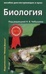 Биология для поступающих в вузы. В 2 т. Т. 1. 2-е изд., испр. и доп