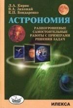 Астрономия. Разноуровневые самостоятельные работы с примерами решения задач
