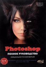 Photoshop. Полное руководство