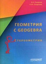Геометрия с Geogebra Стереометрия: Учебное пособие