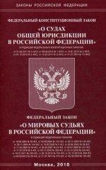 """ФКЗ """"О судах общей юрисдикции в РФ"""""""
