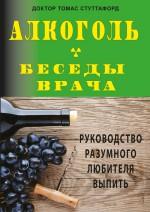 Алкоголь – беседы врача. Руководство разумного любителя выпить