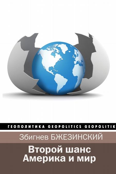 Второй шанс. Америка и мир (сборник)