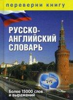 1+1, или Переверни книгу. Англо-русский словарь. Русско-английский словарь. Более 15 000 слов и выражений