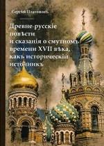 Древне-русскiя повести и сказанiя о (репринт)