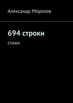 694строки. Стихи