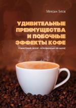 Удивительные преимущества и побочные эффекты кофе. Грамотный обзор, основанный на науке