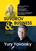 Suvorov & business. Everlasting lessons from the russian master strategist