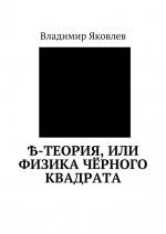 -Теория, или Физика чёрного квадрата