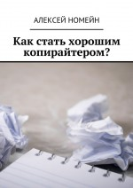 Как стать хорошим копирайтером?
