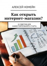 Как открыть интернет-магазин? 8советов для самостоятельного старта