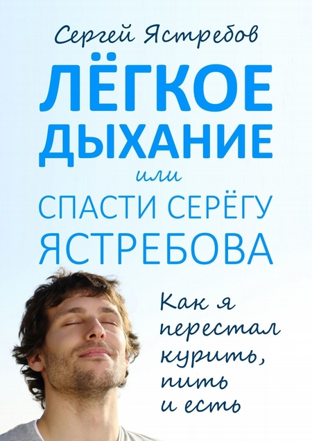 Лёгкое Дыхание, или Спасти Серёгу Ястребова