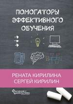 Помогаторы эффективного обучения
