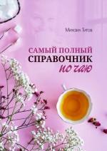 Самый полный справочник по чаю
