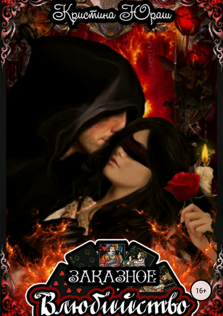 Заказное влюбийство