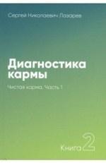 Сергей Лазарев. Диагностика кармы-2. Чистая карма. часть-1(New)