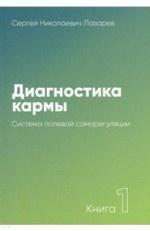 Сергей Лазарев. Диагностика кармы-1 (New) Система полев.саморегул