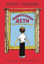 Удивительные дети (сборник)