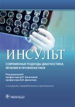 Инсульт. Современные подходы диагностики, лечения и профилактики: методические рекомендации