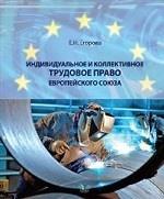 Индивидуальное и коллективное трудовое право Европейского союза