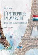 L`entreprise en marche. Французский язык для менеджеров. Учебное пособие. Уровень В2