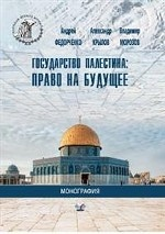 Государство Палестина: право на будущее