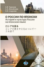 О России по-японски. История и культура России на японском языке
