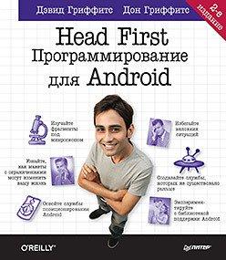 Head First. Программирование для Android