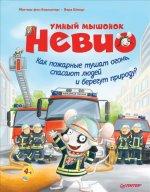 Умный мышонок Невио. Как пожарные тушат огонь, спасают людей и берегут природу