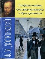 Скверный анекдот. Сон смешного человека и другие произведения / Ф.М. Достоевский