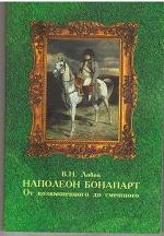 (мягк. обл)Наполеон Бонапарт.От возвышенного до см