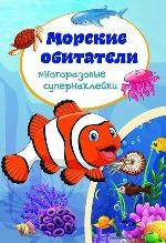 Многоразовые супернаклейки. Морские обитатели (9789669367006)