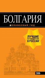 Болгария: путеводитель. 5-е изд., испр. и доп