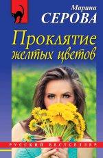Проклятие желтых цветов