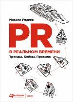 PR в реальном времени: Тренды. Кейсы. Правила