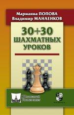 30+30 Шахматных уроков