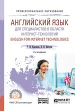 Английский язык для специалистов в области интернет-технологий. English for internet technologies. Учебное пособие для спо