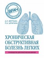 ХОБЛ. Руководство для практических врачей