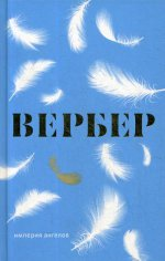 Империя ангелов: роман