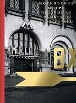 Московское метро. Подземный памятник архитектуры