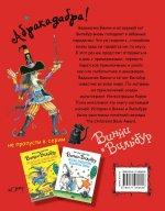 Путешествия ведьмочки Винни. Пять волшебных историй в одной книге