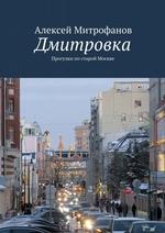 Дмитровка. Прогулки по старой Москве
