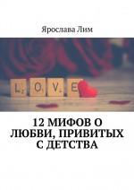 12 мифов о любви, привитых с детства
